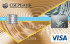 FIFA Gold — Кредитная карта / Visa Gold, MasterCard Gold