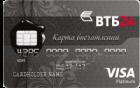 Карта впечатлений Платиновая — Кредитная карта / Visa Platinum