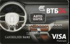 Автокарта Платиновая — Кредитная карта / Visa Platinum