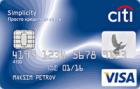 Просто кредитная карта — Кредитная карта / Visa Classic