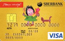 «Подари жизнь» Visa Gold