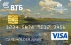 Государственная Третьяковская галерея — Кредитная карта / Visa Classic