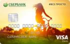 Молодежная — Дебетовая карта / Visa Classic, MasterCard Standard