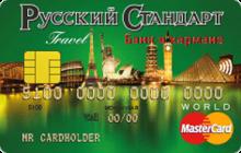 Банк в кармане Travel Premium