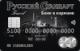 Банк в кармане Travel de Luxe — Дебетовая карта / MasterCard World Black Edition