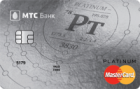Cash Back — Кредитная карта / Visa Platinum, MasterCard Platinum