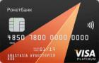 Уютный космос Открытие–Рокет — Дебетовая карта / MasterCard World