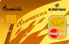 Газпромнефть Gold — Дебетовая карта / MasterCard Gold
