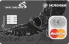 Уральские авиалинии MasterCard Platinum — Дебетовая карта / MasterCard Platinum