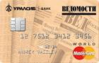 Уралсиб - Ведомости — Кредитная карта / MasterCard World