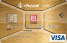 Лукойл-Уралсиб — Дебетовая карта / Visa Gold