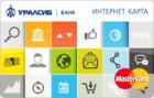Интернет-карта — Дебетовая карта / MasterCard Internet