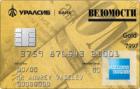 Уралсиб - Ведомости — Кредитная карта / American Express Gold