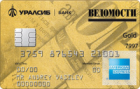 «Ведомости» American Express — Кредитная карта / American Express Gold