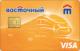 Карта номер один — Дебетовая карта / Visa Classic