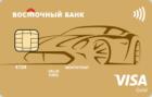 Автокарта — Кредитная карта / Visa Gold, Visa Instant Issue