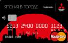 Mitsubishi — Кредитная карта / MasterCard World