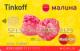 Малина — Кредитная карта / MasterCard World