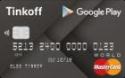 Google Play — Кредитная карта / MasterCard World