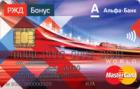 РЖД Standard — Дебетовая карта / MasterCard Standard