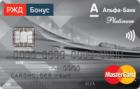 РЖД Platinum — Кредитная карта / MasterCard Platinum