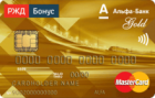 РЖД Gold — Дебетовая карта / MasterCard Gold