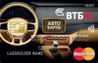 Автокарта Золотая — Дебетовая карта / MasterCard Gold