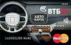 Автокарта Платиновая — Дебетовая карта / MasterCard World