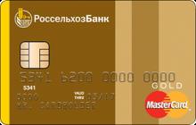 Золотая Кредитная карта
