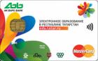 Предоплаченная «Карта школьника» — Дебетовая карта / MasterCard World