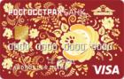 Пенсионная — Дебетовая карта / Visa Unembossed, MasterCard Unembossed