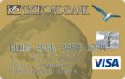 «Стандартный» Gold — Кредитная карта / Visa Gold, Visa Unembossed