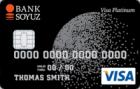 «Новогодний бонус» Platinum — Кредитная карта / Visa Platinum, MasterCard Platinum