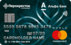 Перекресток — Дебетовая карта / MasterCard World