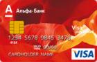 Альфа-Банк Visa Classic — Дебетовая карта / Visa Classic