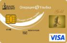 «Подари детям улыбку» Gold — Дебетовая карта / Visa Gold