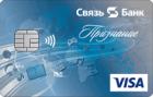 Зарплатная с овердрафтом — Дебетовая карта / Visa Classic, MasterCard Standard