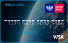 Онлайн карта — Дебетовая карта / Visa Virtual, MasterCard Virtual
