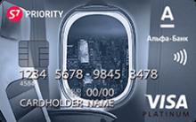 S7 Priority Visa Platinum