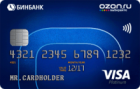 Ozon — Дебетовая карта / Visa Platinum
