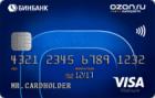 Ozon — Кредитная карта / Visa Platinum