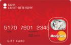 Красивые деньги — Дебетовая карта / Mastercard Prepaid