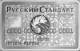 Imperia Platinum — Кредитная карта / MasterCard Platinum