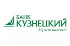 Кузнецкий