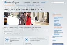 Diners Club Rewards