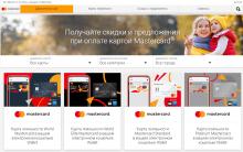 MasterCard Плюс