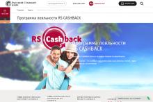 RS Cashback