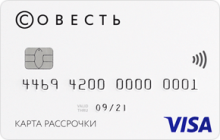 деньги сразу онлайн на карту без регистрации и звонков омск