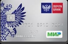 почта банк кредит онлайн на карту мирабыстрые займы хабаровск