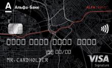карта альфа официальный сайт